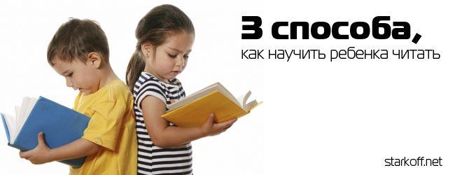 3 Способу, як навчити дитину читати