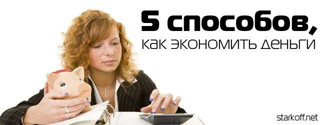 5 Способів, як економити гроші