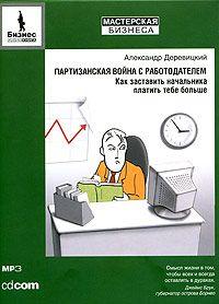 Олександр деревицький - партизанська війна з роботодавцем. Як змусити начальника платити тобі більше