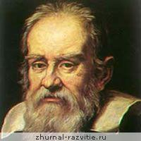 Флегматик Галілео Галілей