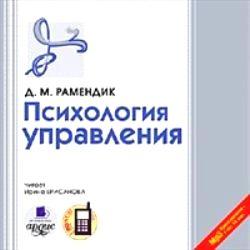 Діна рамендік - психологія управління