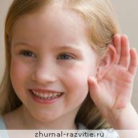 Ігри на розвиток слухової уваги