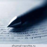 Як за почерком легко визначити характер людини