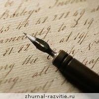 Психологія почерку