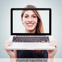 Як познайомитися і спілкуватися з дівчиною в інтернеті