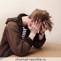 Як вивести людину з депресії