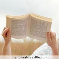 Техніка швидкого читання, вправи для швидкого читання