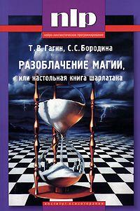Тимур гагин - викриття магії або настільна книга шарлатана