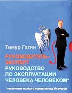 Тимур гагин - керівник-експерт. Керівництво по експлуатації людини людиною