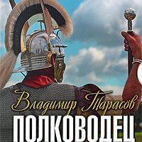 Володимир тарасов - полководець