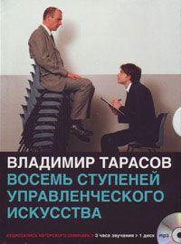 Володимир тарасов - вісім ступенів управлінської майстерності